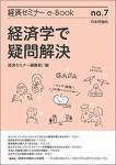 『経済学で疑問解決 経済セミナーe-Book』