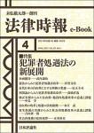 『犯罪者処遇法の新展開』(法律時報e-Book)