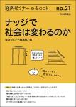『ナッジで社会は変わるのか(経セミe-Book No.21)』