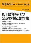 『 ICT教育時代の法学教材と著作権(法学セミナーe-Book No.16)』