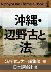 『沖縄・辺野古と法(Nippyo One Theme e-Book 4)』