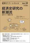 『経済史研究の新潮流』(経済セミナーe-Book 29)