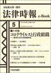 『コロナウイルスと行政組織』《法律時報e-Book》