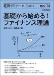 基礎から始める!ファイナンス理論(経済セミナーe-Book No.16)