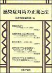 『感染症対策の正義と法』