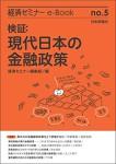 『検証:現代日本の金融政策』