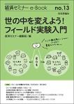 『世の中を変えよう!ーーフィールド実験入門(経セミe-Book No.13)』