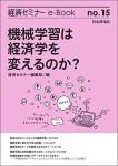 『機械学習は経済学を変えるのか?(経済セミナーe-Book No.15)』