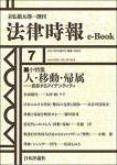 『人・移動・帰属:変容するアイデンティティ』(法律時報e-Book)