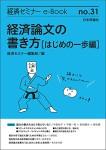 『経済論文の書き方[はじめの一歩編]』(経済セミナーe-Book No.31)