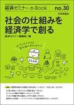 『社会の仕組みを経済学で創る(経済セミナーe-Book No.30)』