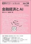 『金融経済とAI(経セミe-Book No.24)』