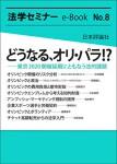 『どうなる、オリ・パラ!?(法セミe-Book No.8)』