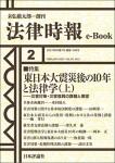 『東日本大震災後の10年と法律学(上)』(法律時報e-book)