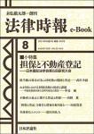 『担保と不動産登記:日本登記法学会第5回研究大会』(法律時報e-Book)