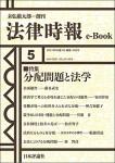 『分配問題と法学』《法律時報e-Book》