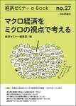 『マクロ経済をミクロの視点で考える(経済セミナーe-Book No27)』
