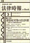 『感染症対策の法と医療』(法律時報e-Book)