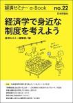『経済学で身近な制度を考えよう(経済セミナーe-Book 22)』
