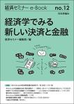 『経済学でみる新しい決済と金融(経セミe-Book No.12)』