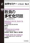 法学セミナーe-Book5