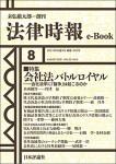 『 会社法バトルロイヤル:会社法学に「論争」は起こるのか』(法律時報e-Book)