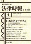 『日本法とリベラリズム』(法律時報e-Book)