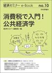 『消費税で入門!公共経済学(経セミe-Book No.10)』