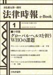 『グローバル・ヘルスを担うWHOの課題』(法律時報e-book)