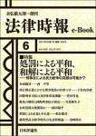 『処罰による平和、和解による平和』(法律時報e-Book)