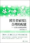 『障害者雇用と合理的配慮ーー日米の比較法研究』