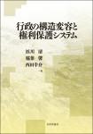行政の構造変容と権利保護システム