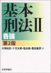 『基本刑法2──各論[第2版]』