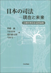 『日本の司法ー現在と未来』江藤价泰先生追悼論集