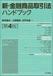 『新・金融商品取引法ハンドブック[第4版]』