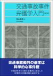 交通事故事件弁護学入門[第2版]