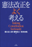 『憲法改正をよく考える』
