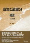 『遺言と遺留分[第3版] 第1巻 遺言』