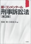 『新・コンメンタール刑事訴訟法[第3版]』