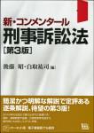 『新・コンメンタール刑事訴訟法 第3版』