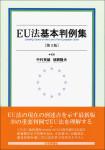 『EU法基本判例集[第3版]』