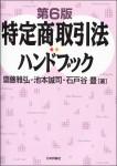 『特定商取引法ハンドブック[第6版]』