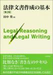 『法律文書作成の基本[第2版]』