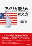『アメリカ憲法の考え方』