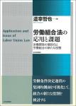 『労働組合法の応用と課題』