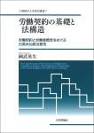 『労働契約の基礎と法構造』