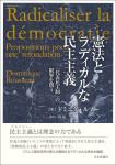『憲法とラディカルな民主主義』