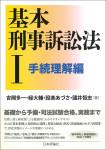『基本刑事訴訟法1ーー手続理解編』