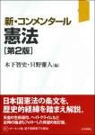 『新・コンメンタール憲法[第2版]』