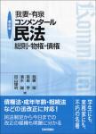 『我妻・有泉コンメンタール民法[第6版]』